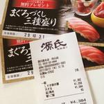 源氏総本店 - 帰りにクーポンを貰いましたよ!(//∇//)