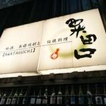 Awataguchi -