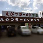 えびつラーメンセンター -