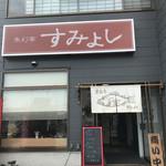 魚彩亭 すみよし -