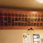 大塚 三浦屋 -