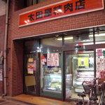 太田屋精肉店 - 店の外観。