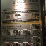 鹿屋アスリート食堂 本店 -