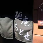 麺庵 ちとせ - 暖簾