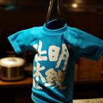 ぽんしゅや 三徳六味 - Tシャツ面白い
