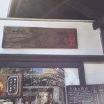 松島 雪竹屋 -