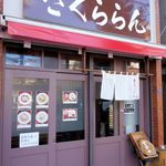 73520311 - らぁ麺さくららん(ファサード)