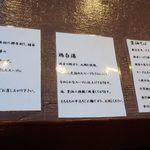 73520323 - らぁ麺さくららん(能書き)