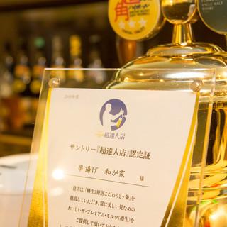 生ビール・超炭酸ハイボールへの並々ならぬこだわり【超達人店】
