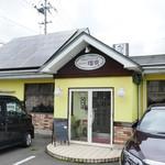 カフェレストラン 瑠奈 - お店の外観