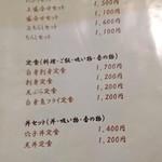 73531481 - 定食メニュー