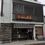かみしめ屋 - 須賀川 かみしめ屋