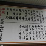ジンギスカン食堂 - その他写真:外観