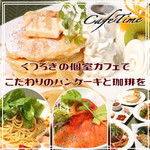 Cafe time - その他写真: