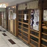 梅田 釜たけうどん - 2017年9月。訪問