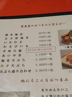 上野藪そば - おつまみメニュー1
