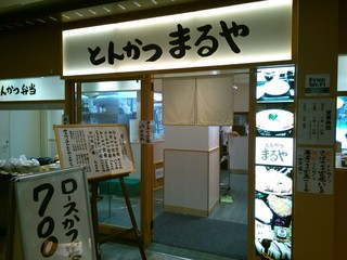 とんかつ まるや 霞ヶ関店 - 霞が関コモンゲート西館に入っています