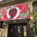 ラーメン獅子〇 - 今年6月オープンの新店です(2017.9.22)