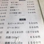 武龍 - メニュー例