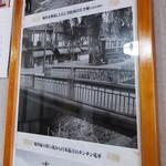 Kyouararetousakabeika - 店内にて。堀川姉小路の橋から日本最古のチンチン電車