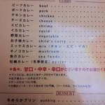 欧風カレー ボンディ - メニュー