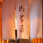 山玄茶 - 暖簾