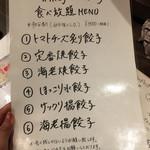 東京餃子 あかり - 食べ放題の餃子メニューはこちらの6つ。