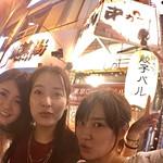 東京餃子 あかり - 餃子部副部長の古崎瞳(左)、私(中)、書記で双子の妹の亜希子(右)