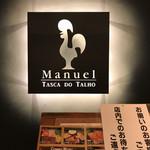 マヌエル タスカ ド ターリョ - 入り口