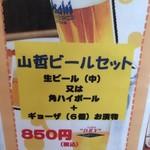 73554506 - ビールセット