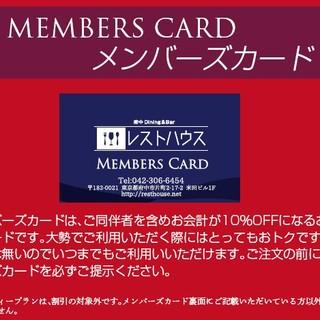 いつでも10%OFF!お得なメンバーズカードあります♪