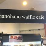 ハノハノワッフルカフェ -