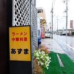 あずま - 道端の看板