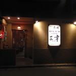 おでん居酒屋 三幸 - 街のおでん屋さん、て感じがいい。