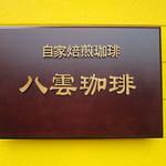 八雲珈琲 - 木製の看板が目印