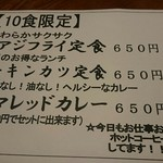 73560803 - 650円メニューはありがたい