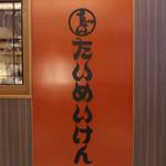 日本橋 三代目 たいめいけん - 看板☆