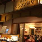 神楽坂 グラタン食堂 ボン・グゥ -