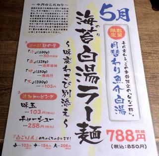 麺と心 7 - 海苔白湯ラー麺(2017年5月前半限定)(紹介パネル)
