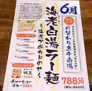 麺と心 7 - 海老白湯ラー麺(2017年6月限定)(紹介パネル)