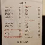 麺処 ひので - メニュー