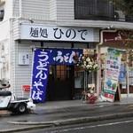 麺処 ひので - お店の外観