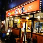 壱八家 - 本厚木駅近くにあります。