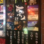 琉球ダイニング ちゅらり -