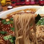 東京担担麺本舗 ゴマ屋 - 麺