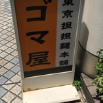 東京担担麺本舗 ゴマ屋 - 外観