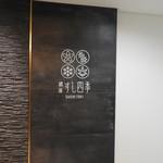 銀座 すし四季 - 3階エレベーターホールにある店舗の看板です。