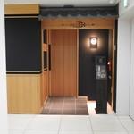 銀座 すし四季 - 団体客用のお座敷席とカウンター席の入り口です。