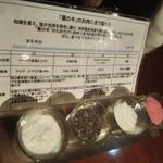 扇の牛TOKYO - 卓上には4種の塩