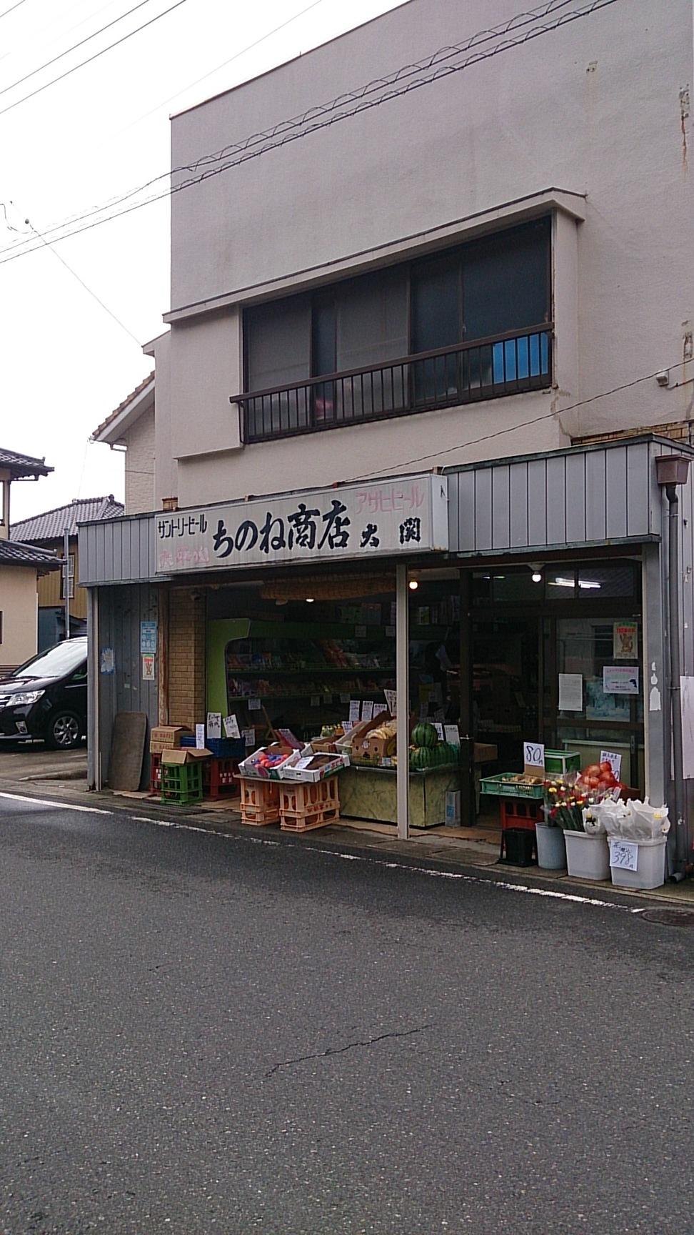 ちのね商店 name=
